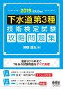 2019-2020年版 下水道第3種技術検定試験 攻略問題集 [ 関根康生 ]