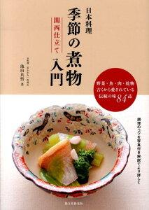 日本料理季節の煮物入門(関西仕立て) 野菜・魚・肉・乾物古くから愛されている伝統の味84品 [ 池田真悟 ]