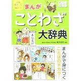 まんがことわざ大辞典 (小学生おもしろ学習シリーズ)