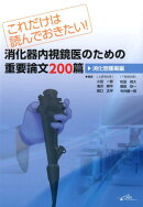消化器内視鏡医のための重要論文200篇 消化管腫瘍編