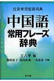 中国語常用フレーズ辞典 [ 王占華 ]