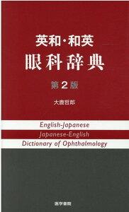 英和・和英 眼科辞典 第2版 [ 大鹿 哲郎 ]