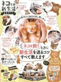 ネコとの新生活完全ガイド これからネコを飼うときに楽しくて幸せな新生活を送る (100%ムックシリーズ 完全ガイドシリーズ/LDK特別編集)