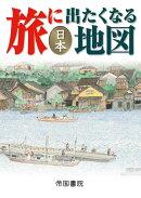 【予約】旅に出たくなる地図 日本 19版