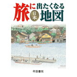 旅に出たくなる地図日本19版