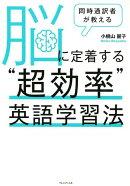 """脳に定着する""""超効率""""英語学習法"""
