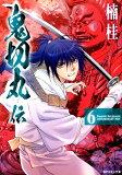 鬼切丸伝(6) (SPコミックス)