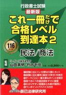 行政書士試験これ一冊だけで合格レベル到達本(2)最新版