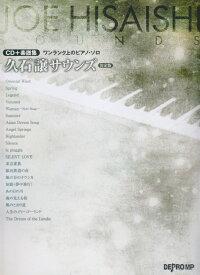 久石譲サウンズ決定版 CD+楽譜集 (ワンランク上のピアノ・ソロ)
