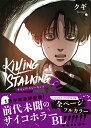 キリング・ストーキング 2 (ダリアコミックスユニ) [ クギ ]
