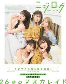 26時のマスカレイド5th anniversary bookニジログ (B.L.T.MOOK)