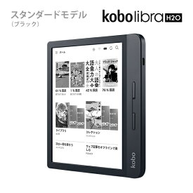 Kobo Libra H2O (ブラック)