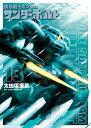 機動戦士ガンダム サンダーボルト(13) (ビッグ コミックス〔スペシャル〕) [ 太田垣 康男 ]
