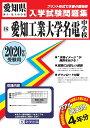 愛知工業大学名電中学校(2020年春受験用) (愛知県国立・私立中学校入学試験問題集)