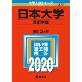 日本大学(芸術学部)(2020) (大学入試シリーズ)