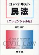 コア・テキスト 民法[エッセンシャル版]