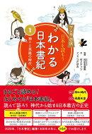 マンガ遊訳 日本を読もう わかる日本書紀 1 神々と英雄の時代