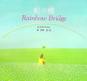 虹の橋 [ 葉祥明 ]