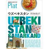 ウズベキスタン (地球の歩き方Plat)