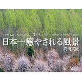 高橋真澄日本一癒やされる風景カレンダー ([カレンダー])