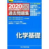 大学入試センター試験過去問題集化学基礎(2020) (駿台大学入試完全対策シリーズ)
