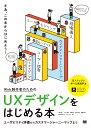 Web制作者のためのUXデザインをはじめる本 ユーザビリティ評価からカスタマージャーニーマップまで [ 玉飼 真一 ]