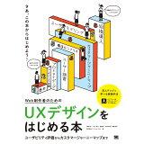 Web制作者のためのUXデザインをはじめる本