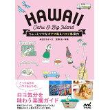 ちょっとツウなオアフ島&ハワイ島案内