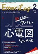 Emer-Log2021年2号 (34巻2号)