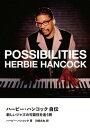 ハービー・ハンコック自伝 新しいジャズの可能性を追う旅 [ ハービー・ハンコック ]