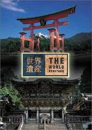 世界遺産 日本編4 厳島神社/日光の社寺
