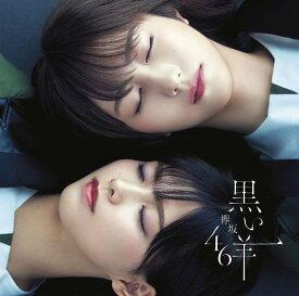 8thシングル『黒い羊』 (TYPE-C CD+Blu-ray) [ 欅坂46 ]