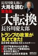 【予約】長谷川慶太郎の大局を読む緊急版 大転換