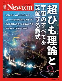Newton別冊 超ひも理論と宇宙のすべてを支配する数式 増補第2版