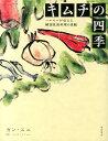 キムチの四季 ハルモニが伝える韓国家庭料理の真髄 [ 姜順義 ]