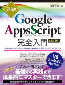 詳解! Google Apps Script完全入門 [第2版] ~GoogleアプリケーションとGoogle Workspaceの最新プログラミングガイド~ [ 高橋宣成 ]