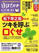 ゆほびかGOLD(vol.24)