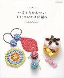 【バーゲン本】いろどりかわいいちいさなかぎ針編み
