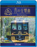 近鉄 16200系『青の交響曲(シンフォニー)』 4K撮影 大阪阿部野橋〜吉野【Blu-ray】