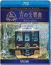 近鉄 16200系『青の交響曲(シンフォニー)』 4K撮影 大阪阿部野橋〜吉野【Blu-ray】 [ (鉄道) ]