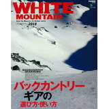 WHITE MOUTAIN(No.04(2019)) 特集:バックカントリーギアの選び方・使い方 (エイムック)