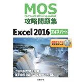 MOS攻略問題集Excel2016エキスパート