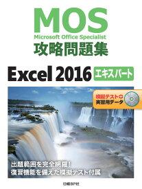 MOS攻略問題集Excel 2016エキスパート [ 土岐 順子 ]