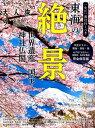おでかけ大人旅東海版(9) (流行発信MOOK)