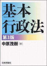 基本行政法 第3版 [ 中原茂樹 ]