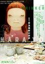 ユリイカ(第49巻第13号) 詩と批評 総特集:奈良美智の世界 ランキングお取り寄せ