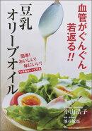 豆乳オリーブオイル 血管がぐんぐん若返る!!
