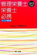 管理栄養士・栄養士必携(2015年度版)