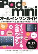 iPad miniオールインワンガイド