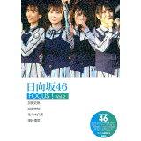 日向坂46 FOCUS!(Vol.2)